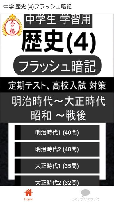 中学 歴史 (4) 中2 社会 復習用  定期テスト 高校受験スクリーンショット1