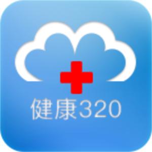 健康320 app