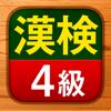 漢検4級 漢字検定問題集