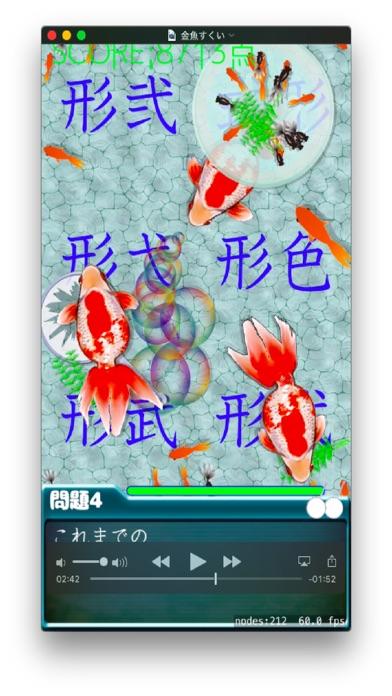 漢字金魚すくいのおすすめ画像3