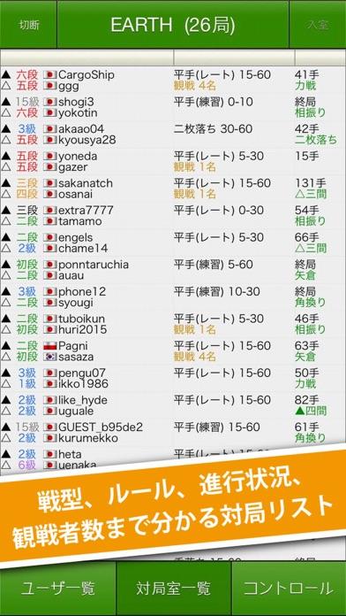 【日本将棋連盟後援】ワールド対局場 81Dojoスクリーンショット4