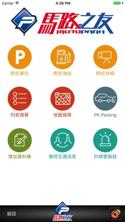 MotoPark 馬路之友 Hong Kong Parking Traffic Info
