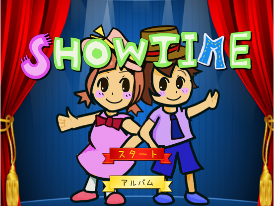 SHOW TIME!!のおすすめ画像1