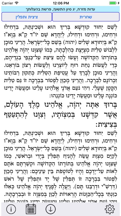 Esh Siddur אש סידור screenshot-2
