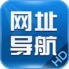 网址导航HD-常用手机网址浏览器