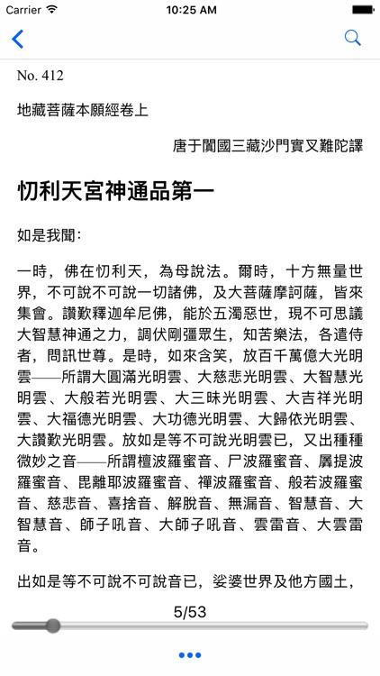 地藏經-聖嚴法師 screenshot-4