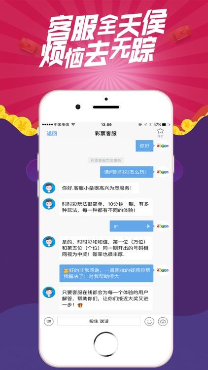 北京赛车-值得信赖的走势分析平台 screenshot-4