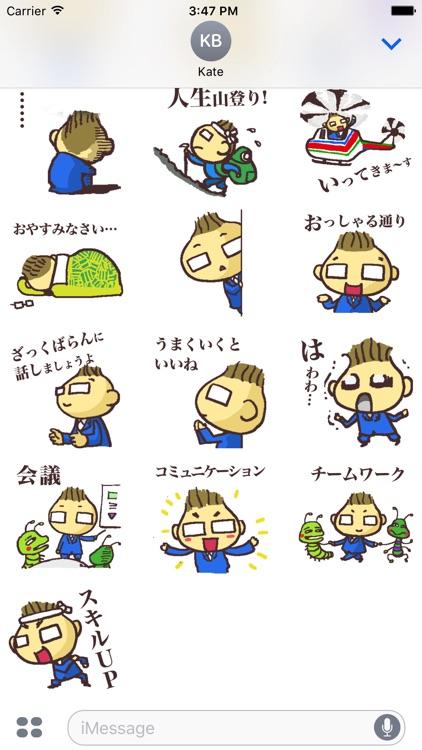 いつもの社長ヤマちゃん screenshot-3