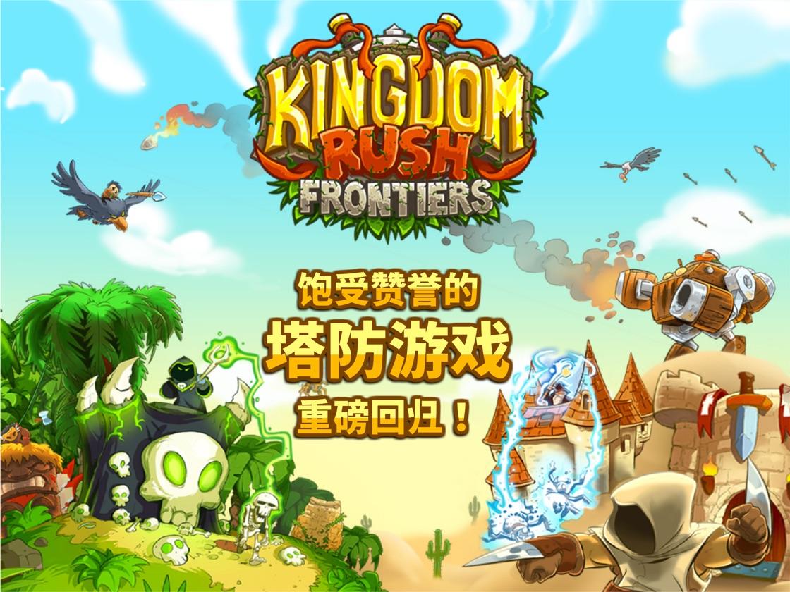 kingdom rush frontiers 英雄 破解