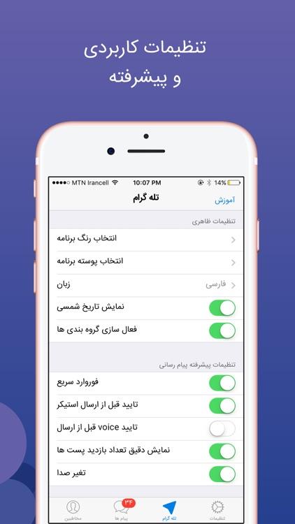 تله گرام - تلگرام پیشرفته Unofficial Telegram screenshot-3