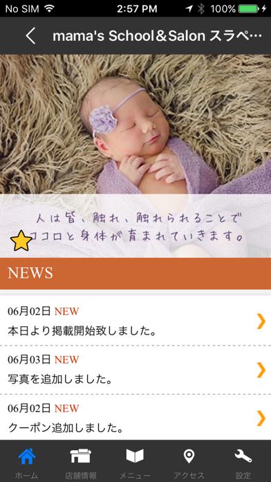 栃木 佐野市 スラペウイン 公式アプリ