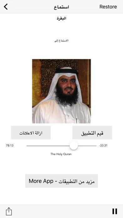 القران الكريم العجمي -Ahmed Al Ajmi