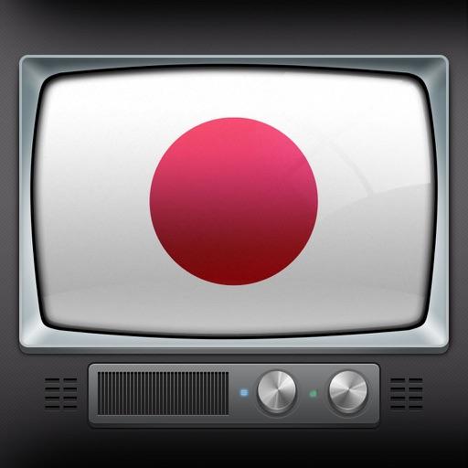 日本のテレビガイド(東京)
