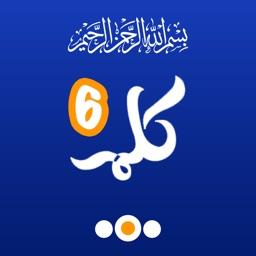 Six Kalma of Islam With MP3 Translation