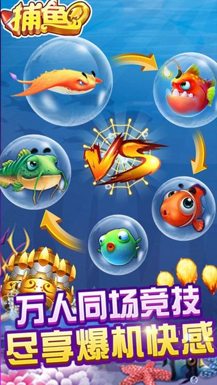 捕鱼高手-欢乐街机捕鱼游戏