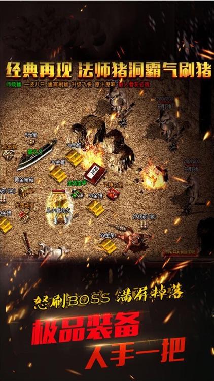 逆天传奇手游-最热门热血屠龙手游 screenshot-3