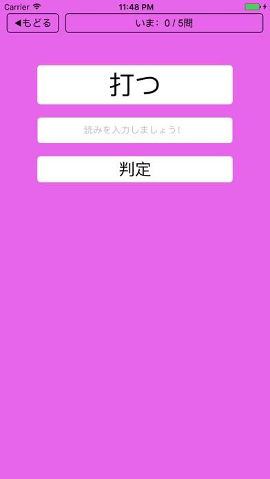 小学3年 必修漢字スクリーンショット2