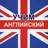 Учим Английский Язык - Для Начинающих
