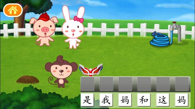宝宝学汉字15 screenshot-3