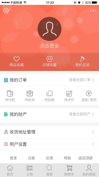 小象易购 screenshot-2