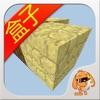 生存战争盒子 for 生存战争survivalcraft中文攻略