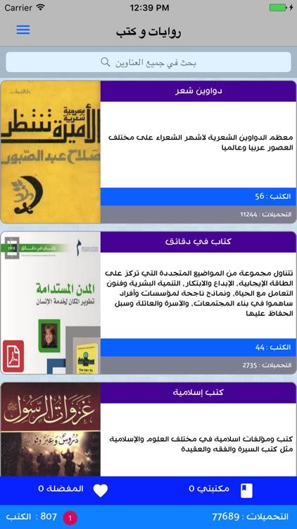 روايات و كتب screenshot-3