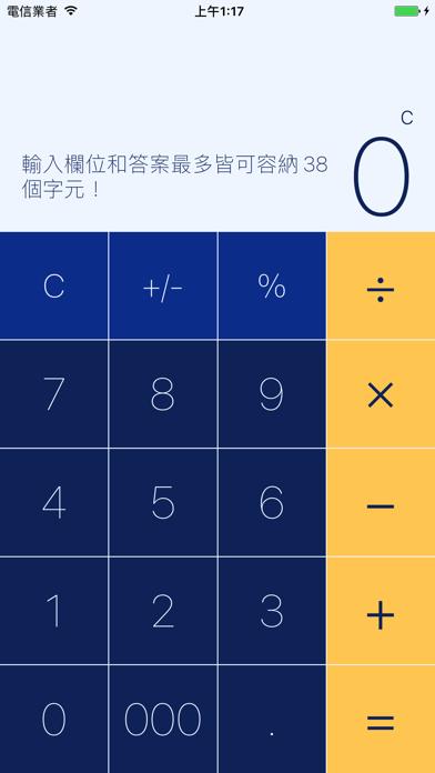 Calculacha - 簡單的折扣計算器屏幕截圖5