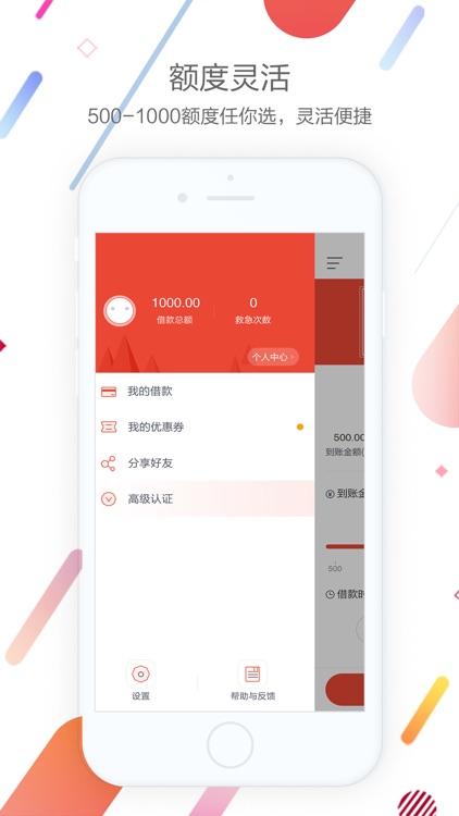 闪贷超人-手机在线借钱神器 screenshot-3