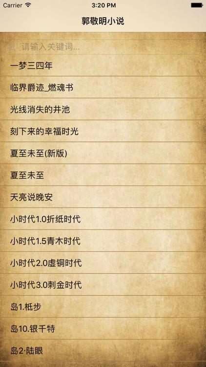 郭敬明小说作品集