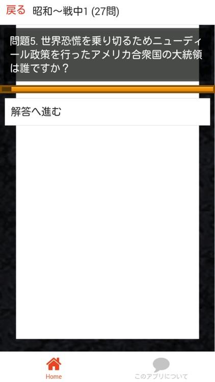 中学 歴史 (4) 中2 社会 復習用  定期テスト 高校受験 screenshot-3