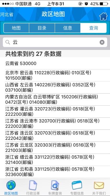 中国行政区划地图(2012版)-iPhone screenshot-3