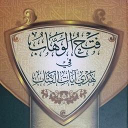 الشيخ/ عثمان يحيى الحملي