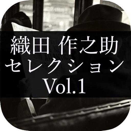 MasterPiece Oda Sakunosuke Selection Vol.1