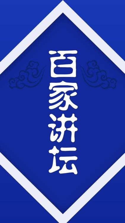 百家讲坛大全(最新升级版)