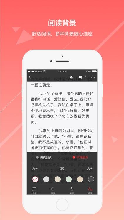 万读 screenshot-3