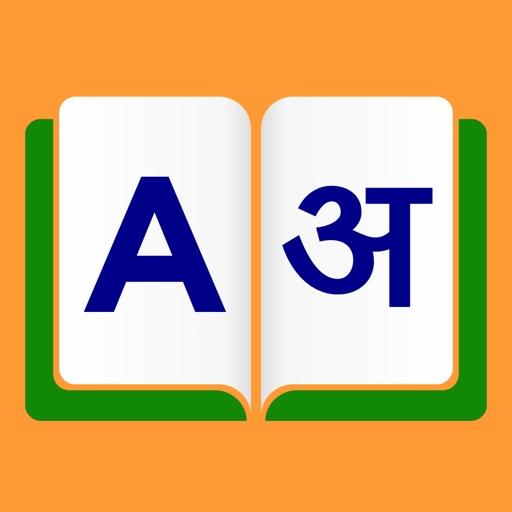 English To Hindi Dictionary - Offline