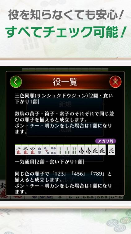 本格麻雀 -国士- 初心者もサクサク対局(マージャン) screenshot-3