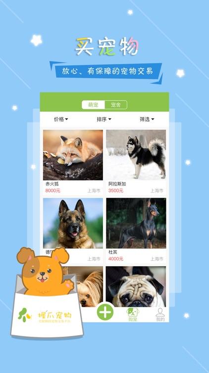 握爪宠物-狗狗,猫咪等宠物生活社交圈 screenshot-3