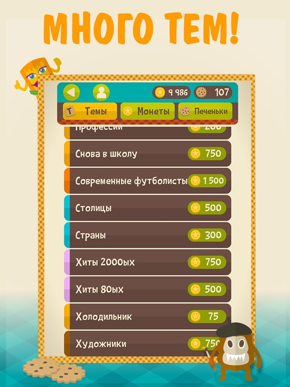 Игра Word Monsters