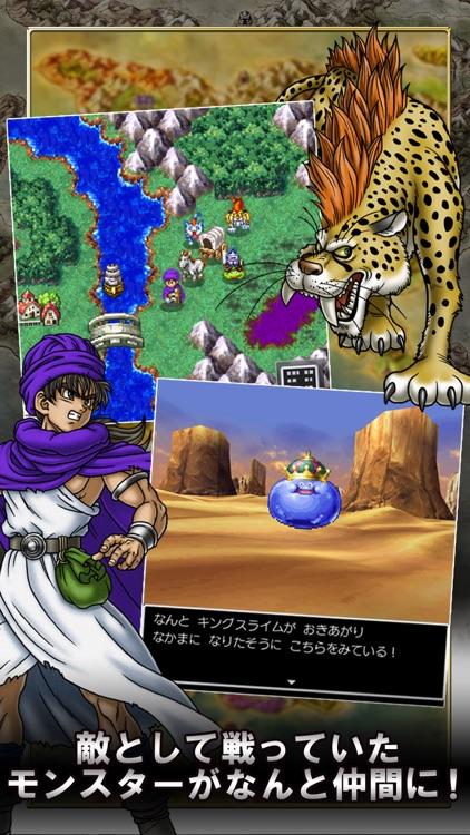 ドラゴンクエストV 天空の花嫁 screenshot-3