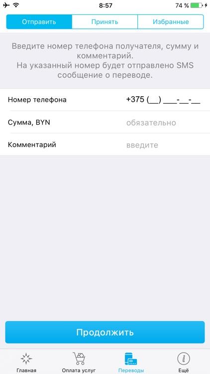 Webpay screenshot-3