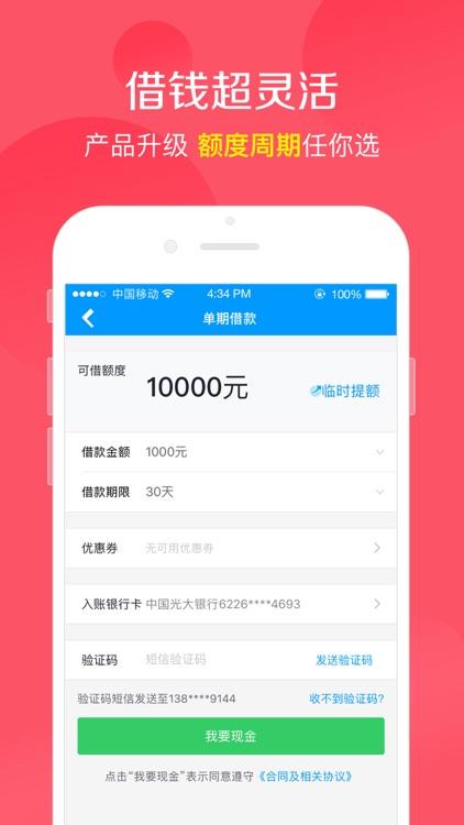 手机贷-专业借款 screenshot-3