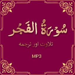 Surah Al Fajar