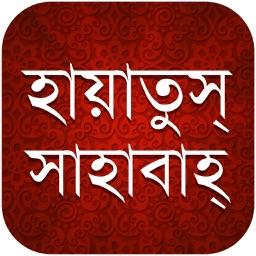 Hayatus Sahaba Bangla