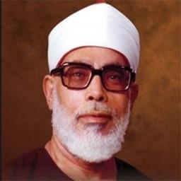 محمود خليل الحصري- القرآن الكريم Coran Al Husary