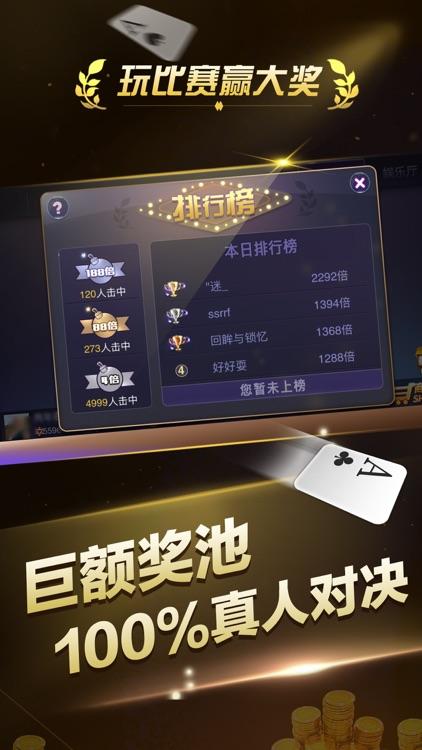 欢乐•德州扑克•炸金花  游戏 screenshot-4
