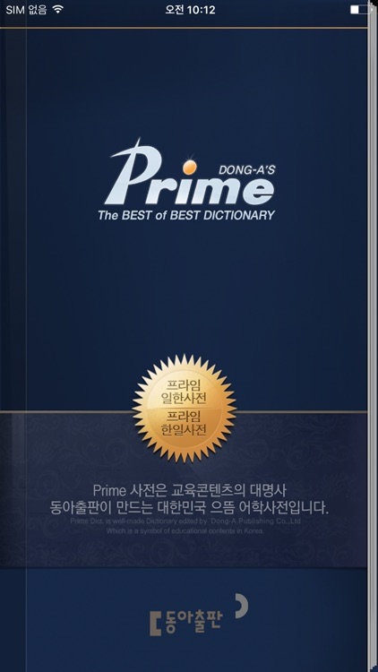 프라임 일한/한일사전(Prime Dictionary J-K/K-J) screenshot-0