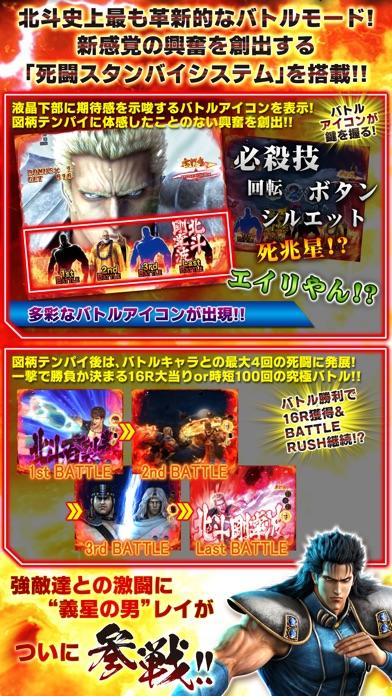 ぱちんこCR北斗の拳7 転生【777NEXT】のスクリーンショット3