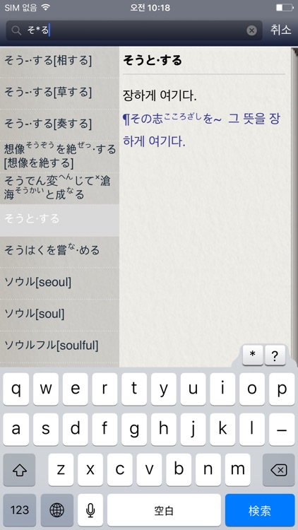 프라임 일한/한일사전(Prime Dictionary J-K/K-J) screenshot-1