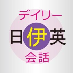デイリー日伊英3か国語会話辞典【三省堂】(ONESWING)